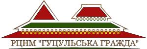 Регіональний центр народного мистецтва «Гуцульська гражда»